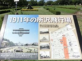 1911年の所沢飛行場