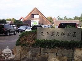 埼玉県農林公園入口