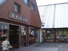 木材文化館