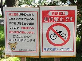 自転車走行禁止