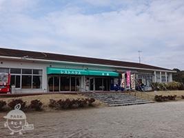 レストハウス「水郷」