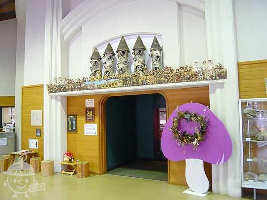 きのこ博士館(茨城県植物園)