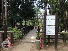 どんぐりの杜(キャンプ場)入口