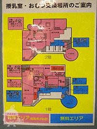 館内おむつ替え・授乳室案内図