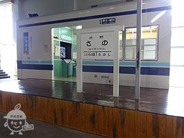 「さの」駅