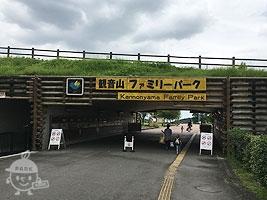 観音山ファミリーパーク入口