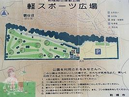 軽スポーツ広場