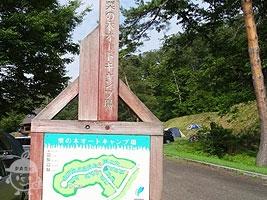栗の木オートキャンプ場