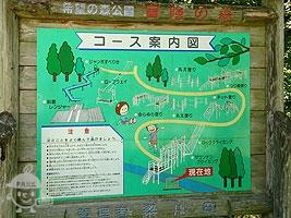 「冒険の森」コース案内図