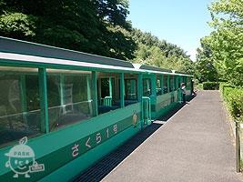 蒸気機関車「さくら1号」