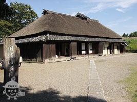 旧遠藤家住宅