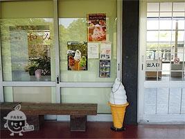 売店・喫茶 和み(なごみ)