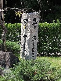 「五里五里の里」の石碑