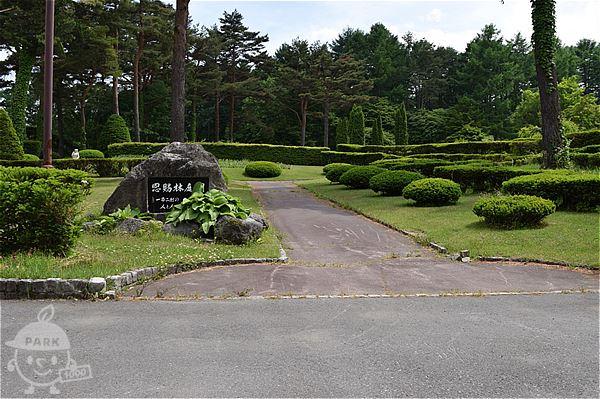恩賜林庭園