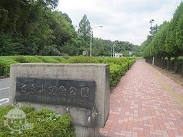 さぎ山記念公園入口