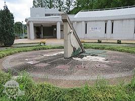 さぎ山記念館