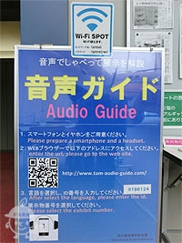 音声ガイド