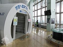 展示ゾーン入口