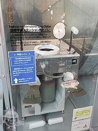 国際宇宙ステーション用トイレ