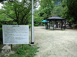 緑楓台広場