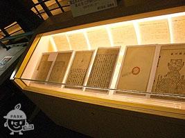 江戸時代の天文学の資料
