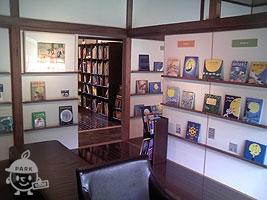 絵本展示室