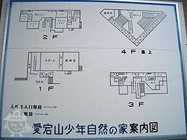 愛宕山少年自然の家案内図