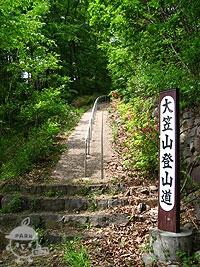大笠山登山道