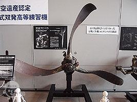【特別展示】小川原湖底から見つかった零戦のプロペラと脚部