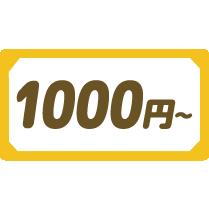 1000円~