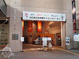 科学館入口