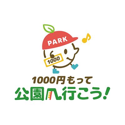 1000円もって公園へ行こう!
