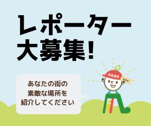 レポーター大募集!