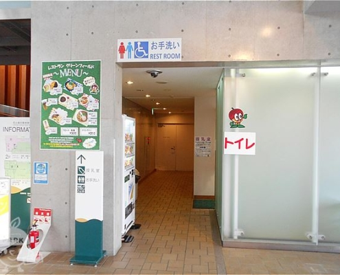 花と緑の館・トイレ