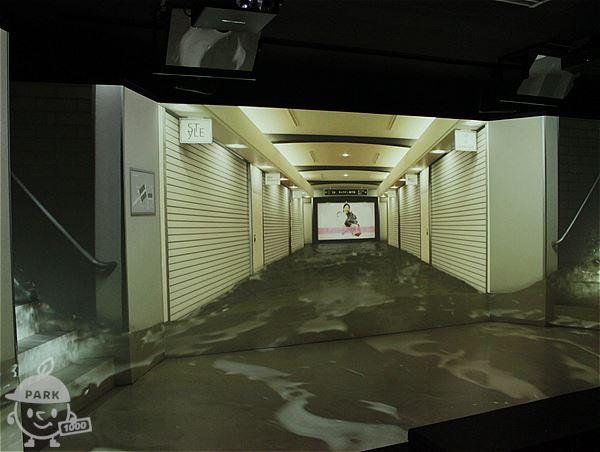 4Dシアタ- 迫りくる地下街の恐怖