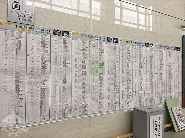 日本全国ダムカード一覧