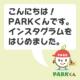 こんにちは、PARKくんです