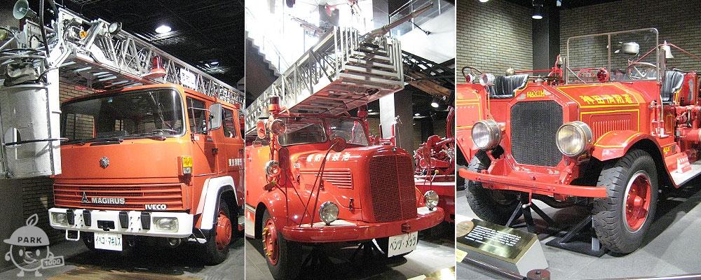 歴代の消防車