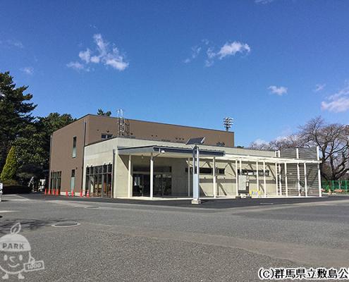 県立敷島公園管理事務所