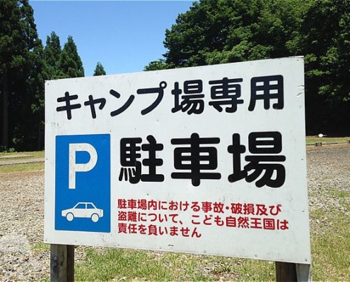 キャンプ場専用駐車場
