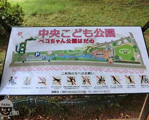 中央子ども公園案内図