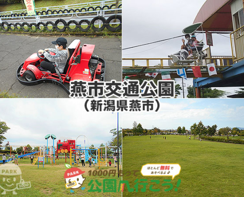 燕市交通公園(新潟県燕市)