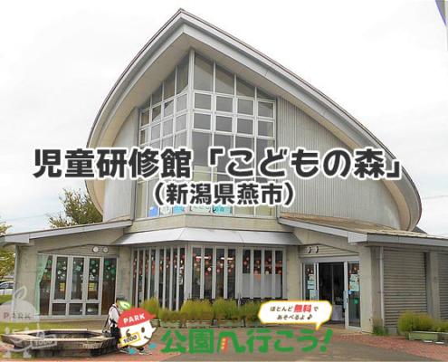 児童研修館「こどもの森」