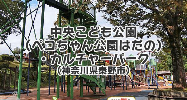 中央こども公園(ペコちゃん公園はだの)・カルチャーパーク(神奈川県秦野市)