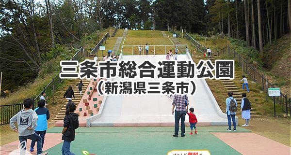 三条市総合運動公園(新潟県三条市)