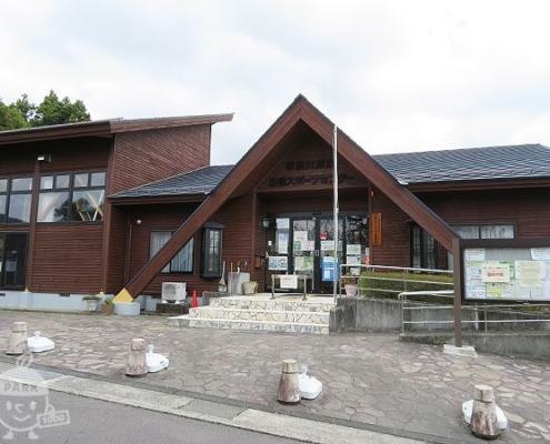 山岳スポーツセンター